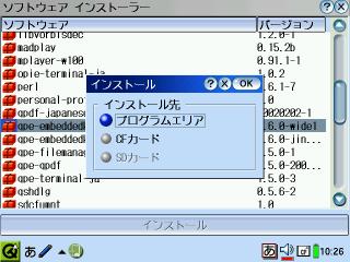 ソフトウェアの追加/削除